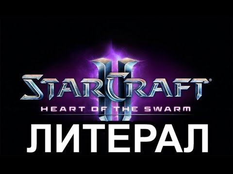 BorodastoffBlog Литерал StarCraft 2: Heart Of The Swarm