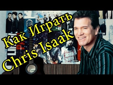 Chris Isaak Wicked game (ОСТ От заката до рассвета)