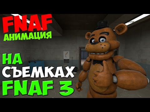 5 ночей с фредди Five nights at Freddy's