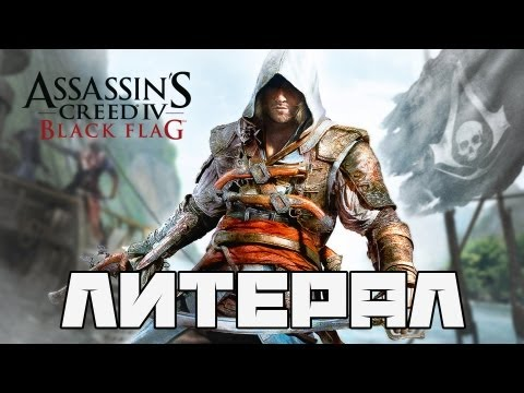 ассасин крид Литерал Assasins Creed 4