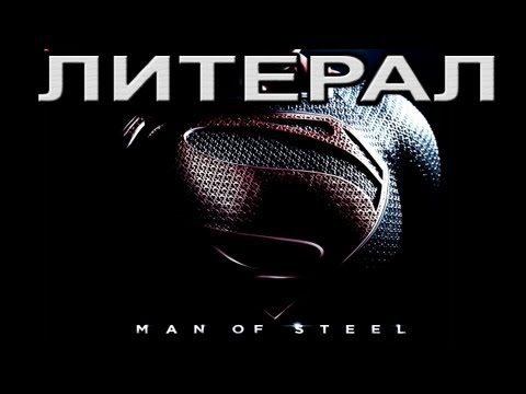 BorodastoffBlog Литерал: Man of Steel