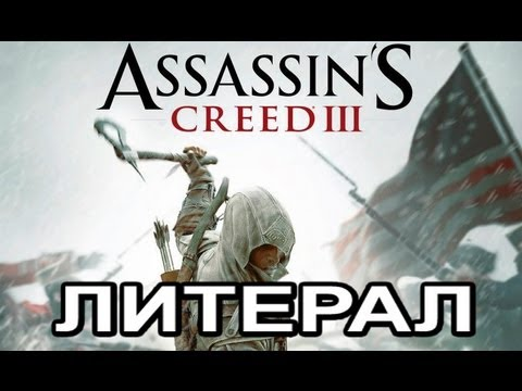 BorodastoffBlog Литерал Assassins Creed 3