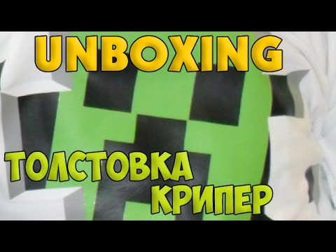 Unboxing - Толстовка КРИПЕР