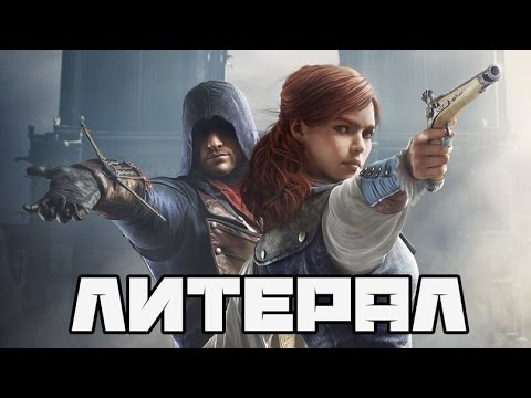 BBLOG Литерал Assassins Creed Unity