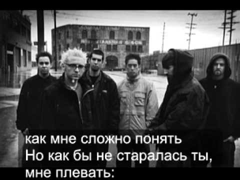 Linkin Park - In The End (Кавер на русском языке)