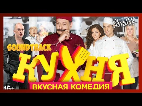 Neon Trees Everybody Talks (OST Кухня на СТС)