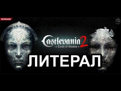 BorodastoffBlog Литерал Castlevania: Lords of Shadow 2