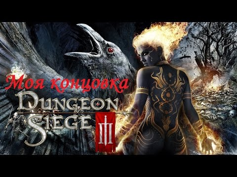 Мой финал Dungeon Siege 3