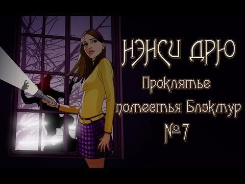 прохождение игры nancy drew - ghost dogs of moon lake?>