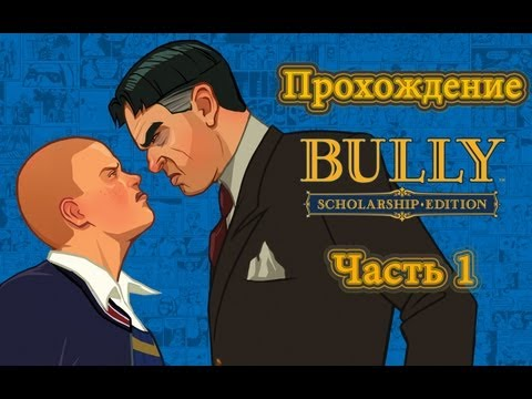 Прохождение Bully: Scholarship Edition Ч.1