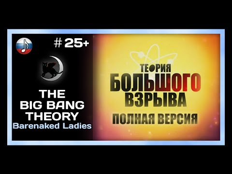 Barenaked Ladies (The Big Bang Theory/Теория большого Заставка/Main theme